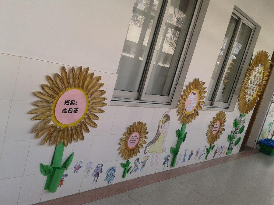 作业:幼儿园环境创设