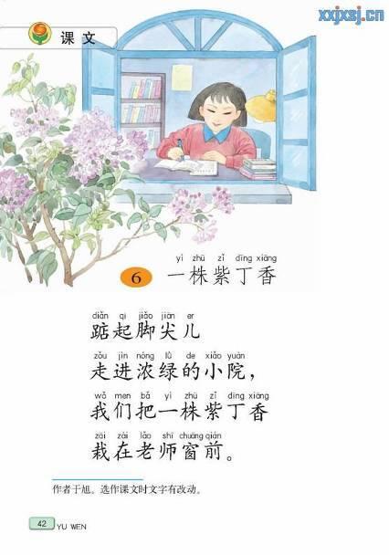 我心目中的语文老师 我的名字有故事 新学期作文