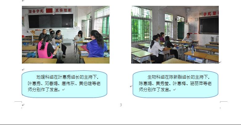 简报 龙川县第一中学初中部校本培训网络研修第2期工作简报  【编者按
