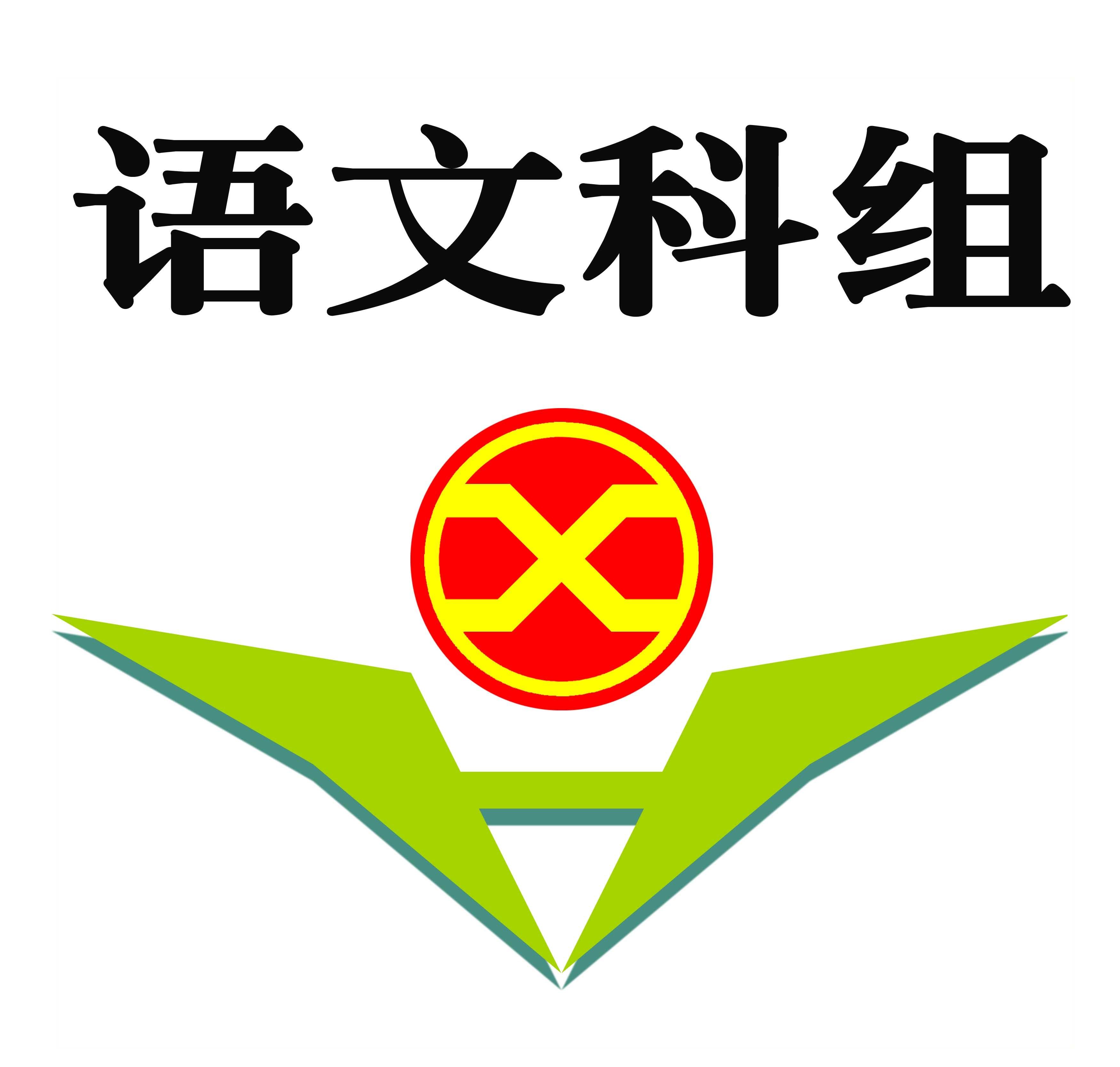 兴汉小学小学语文校本研修组图片